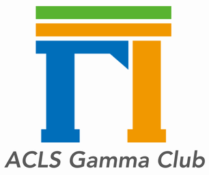 ACLSガンマクラブ